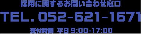採用に関するお問い合わせ窓口|TEL.052-621-1671