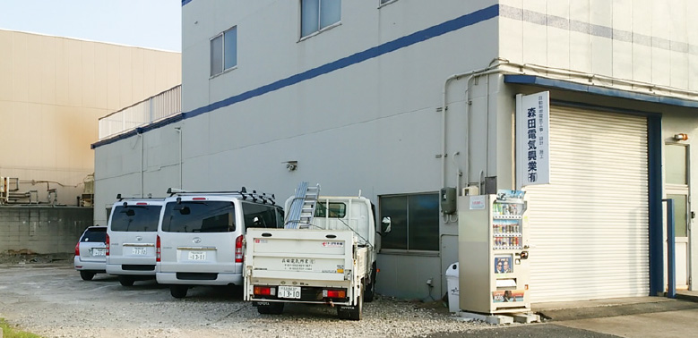 森田電気|港区工場